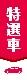 特選車(暖色系)|のぼり(1〜9枚)