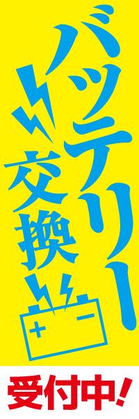 バッテリー交換 受付中! のぼり(10枚〜)