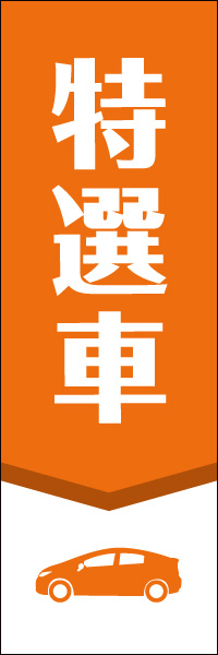 特選車(暖色系)|のぼり(10枚〜)