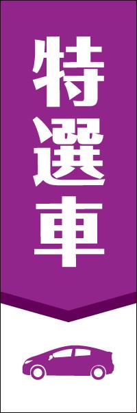 特選車(寒色系)|のぼり(10枚〜)