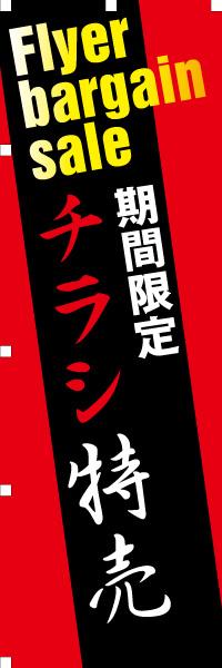 期間限定 チラシ特売 のぼり(10枚〜)