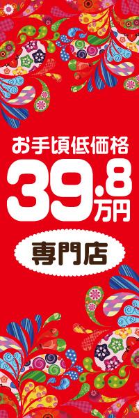 お手頃低価格 39.8万円専門店|のぼり(10枚〜)