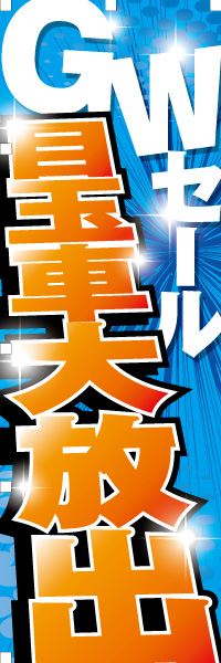 GWセール 目玉車大放出|のぼり(10枚〜)