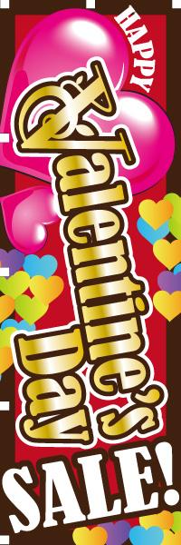 HAPPY Valentine's day SALE|のぼり(10枚〜)