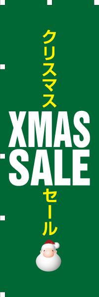XMAS SALE クリスマスセール|のぼり(10枚〜)