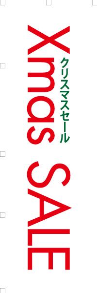 クリスマスセール Xmas SALE|のぼり(10枚〜)