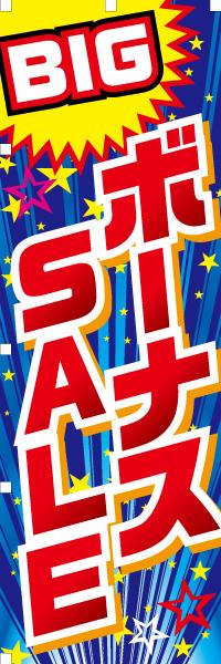 BIG ボーナスSALE|のぼり(10枚〜)