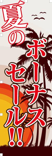夏のボーナスセール!!|のぼり(10枚〜)