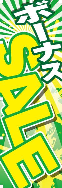 ボーナスSALE のぼり(10枚〜)