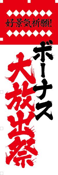好景気祈願! ボーナス大放出祭|のぼり(10枚〜)