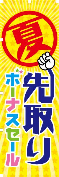 夏先取り ボーナスセール|のぼり(10枚〜)