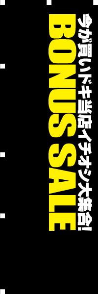 今が買いドキ当店イチオシ大集合! BONUS SALE|のぼり(10枚〜)