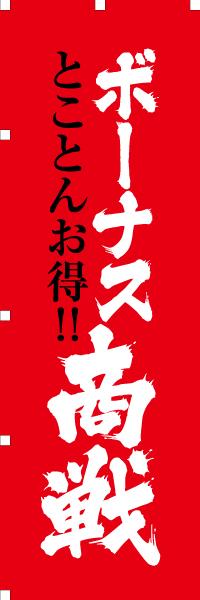 とことんお得!! ボーナス商戦 のぼり(10枚〜)