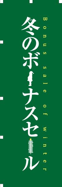 Bonus sale of winter 冬のボーナスセール|のぼり(10枚〜)