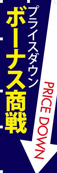 プライスダウン ボーナス商戦|のぼり(10枚〜)
