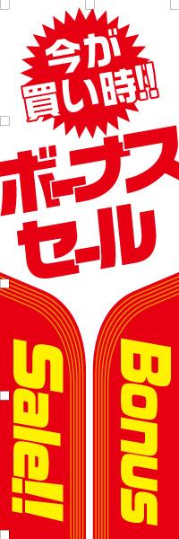 今が買い時!! ボーナスセール Bonus Sale!!|のぼり(10枚〜)