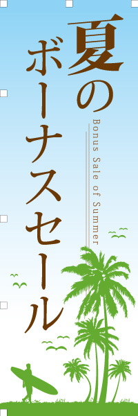 夏のボーナスセール Bonus Sale of Summer|のぼり(10枚〜)