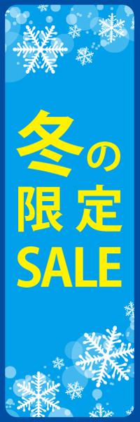 冬の限定SALE|のぼり(10枚〜)