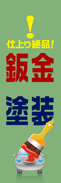 仕上り絶品!板金塗装|のぼり(10枚〜)