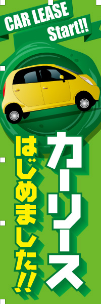 CAR LEASE Start!! カーリースはじめました!! のぼり(10枚〜)
