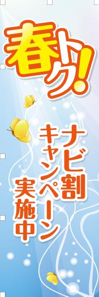 春トク! ナビ割キャンペーン実施中|のぼり(10枚〜)