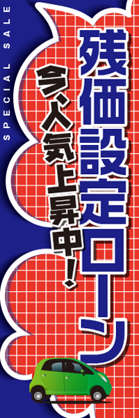 今、人気急上昇中! 残価設定ローン のぼり(10枚〜)