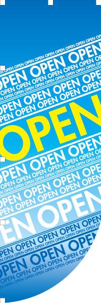 OPEN OPEN OPEN OPEN OPEN のぼり(10枚〜)