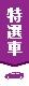 特選車(寒色系)|のぼり(1〜9枚)
