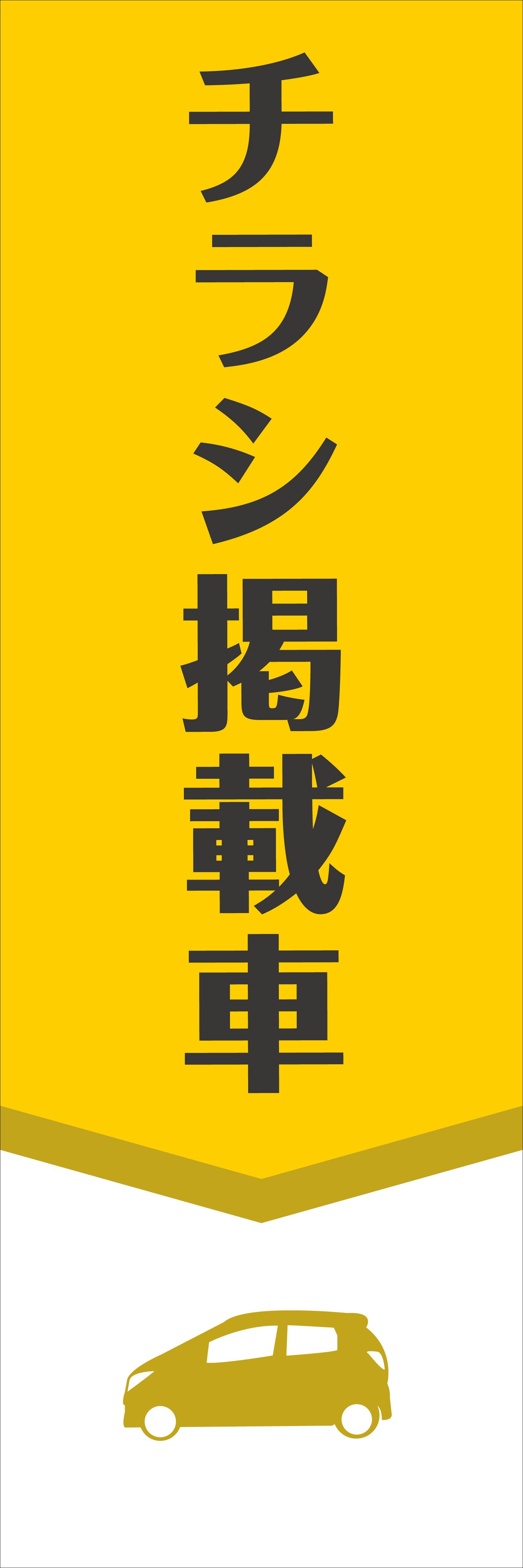 チラシ掲載車(暖色系)|のぼり(10枚〜)