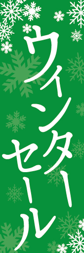 ウィンターセール のぼり(10枚〜)