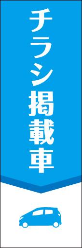 チラシ掲載車(寒色系)|のぼり(10枚〜)