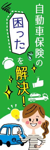 自動車保険の困ったを解決! のぼり(10枚〜)