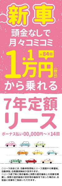 新車月々たったの1万円から乗れる定額リース|のぼり(10枚〜)