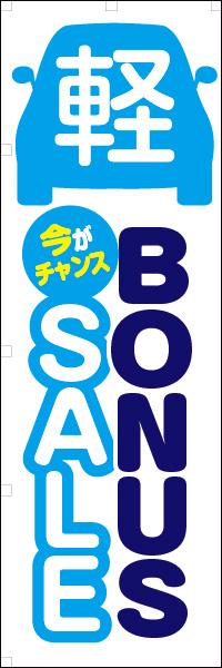 軽 今がチャンス BONUS SALE|のぼり(10枚〜)