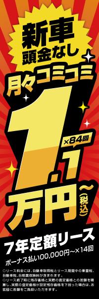 新車月々コミコミ1.1万円定額リース|のぼり(10枚〜)