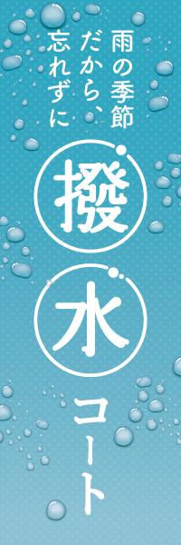 雨の季節だから忘れずに撥水コート|のぼり(10枚〜)