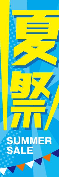 夏祭 SUMMER SALE|のぼり(1〜9枚)