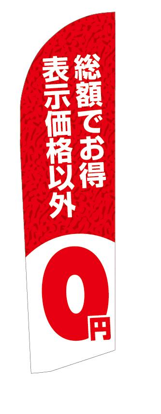 総額でお得 表示価格以外0円|セイルのぼり(10枚〜)