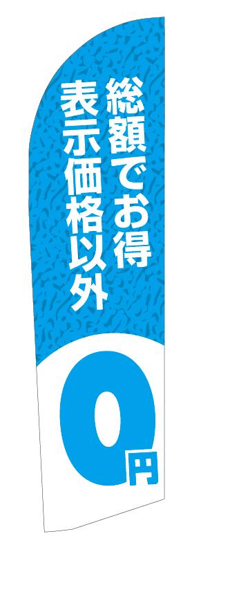 総額でお得 表示価格以外0円|セイルのぼり(1〜9枚)