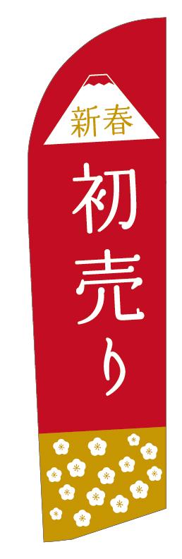 新春 初売り|セイルのぼり(10枚〜)