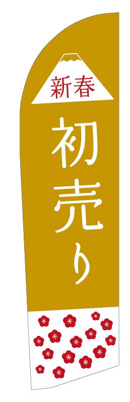 新春 初売り|セイルのぼり(1〜9枚)
