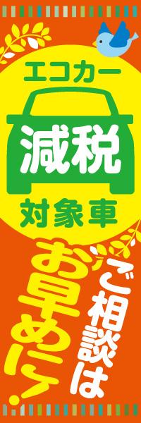 エコカー減税対象車 買うなら今!! のぼり(10枚〜)