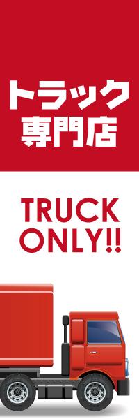 トラック専門店 TRUCK ONLY! のぼり(10枚〜)