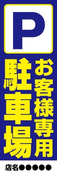 お客様専用駐車場(店舗名入れタイプ)|のぼり(10枚〜)