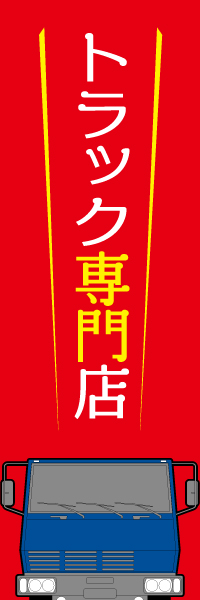 トラック専門店 のぼり(10枚〜)