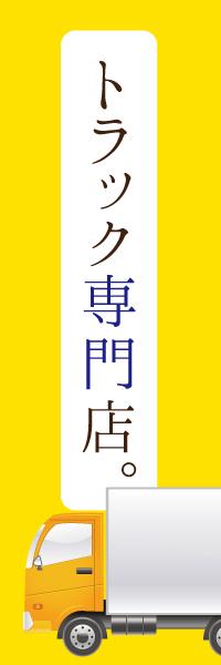 トラック専門店|のぼり(10枚〜)