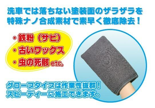 【ダスト除去グローブ】 鉄粉取り 洗車では落ちない塗装面のザラザラを特殊ナノ素材で素早く徹底除去
