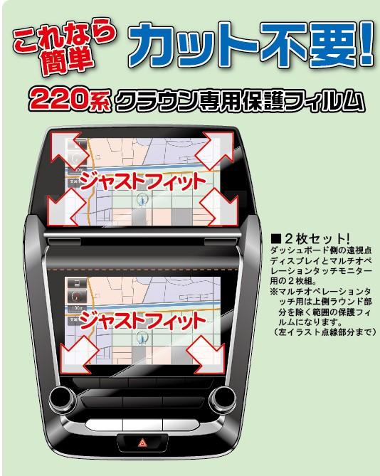 【液晶保護フィルム】220系(MC前)クラウン専用液晶保護フィルム