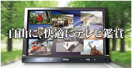 【TVセレクトキット】走行中でもTVが観れる!TOYOTA/DAIHATSUディーラーオプションナビ