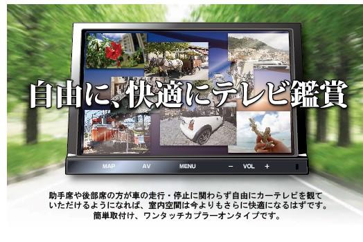 【TVセレクトキット】TOYOTAメーカーオプション